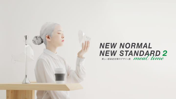 美しい感染症対策をデザインする展示会 「NEW NORMAL, NEW STANDARD 2 -Meal Time-」開催