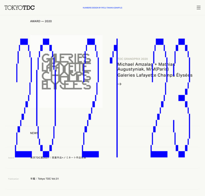 第23回亀倉雄策賞受賞記念展 田中良治「光るグラフィック展 0 」開催