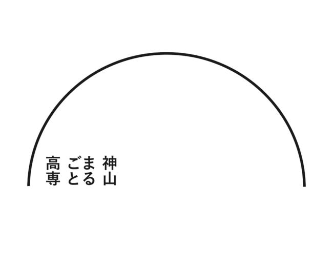 2023年4月開校予定の「神山まるごと高専」 カリキュラムディレクターにPARTY・伊藤直樹が就任