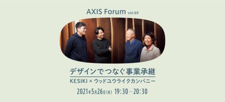 第69回 AXISフォーラム「デザインでつなぐ事業承継 KESIKI × ウッドユウライクカンパニー」を5月26日 (水…