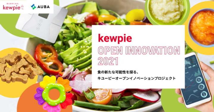 食の新たな可能性を目指す 「kewpie Open Innovation 2021」がアイディアを募集