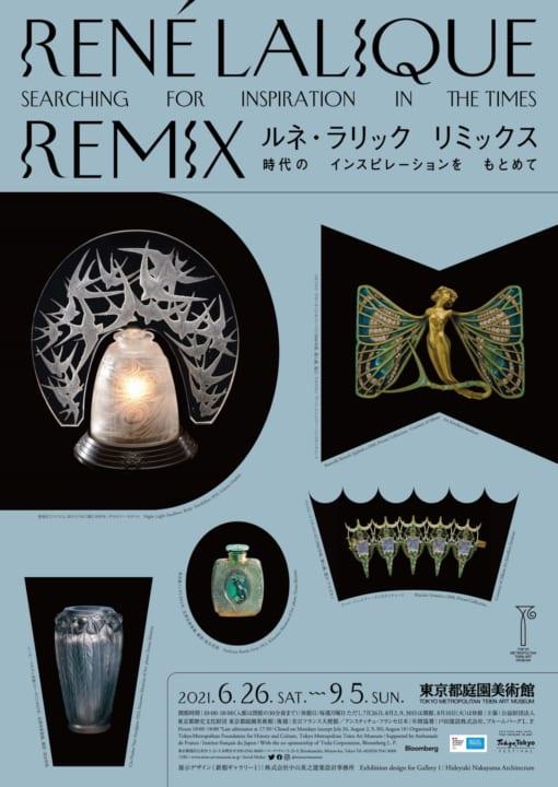 19世紀末から20世紀半ばのジュエリー作家/ガラス工芸家 「ルネ・ラリック」展が東京都庭園美術館にて開催