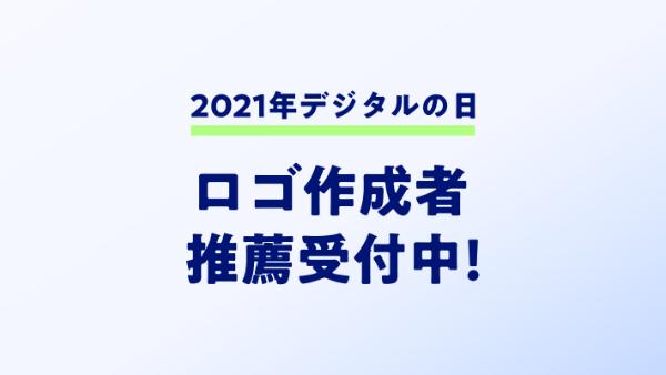 デジタル庁、「2021年デジタルの日」開催 ロゴ作成者の推薦を募集中