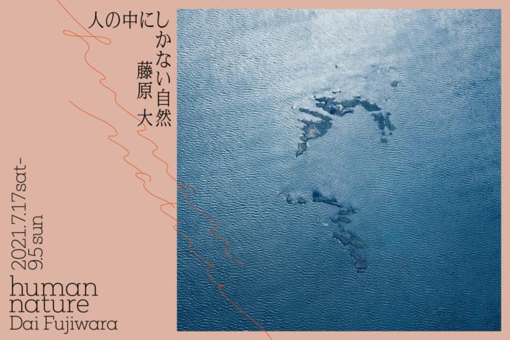 デザイナー・藤原大の個展 時代の先を見据えたアート作品を展示
