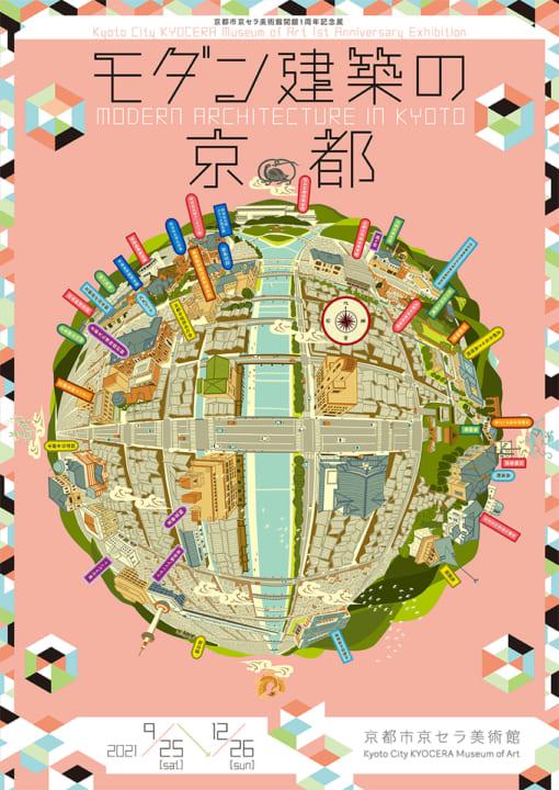 建築を通して京都を知る大規模建築展 京都市京セラ美術館「モダン建築の京都」開催