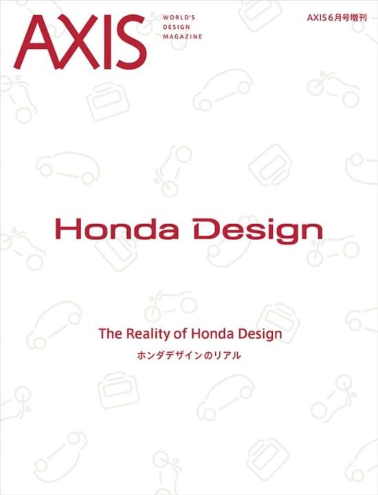 AXIS 6月号増刊「ホンダデザインのリアル」 2021年6月28日(月)発売です。