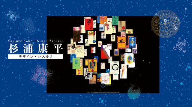 杉浦康平デザインアーカイブを紹介する ウェブサイト「デザイン・コスモス」ローンチ
