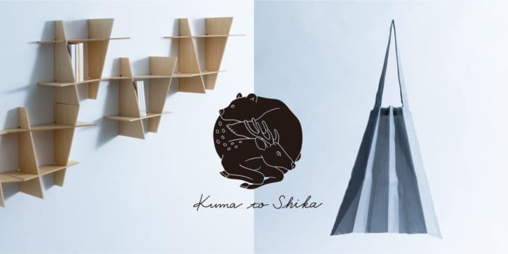 隈研吾×中川政七商店による 初コラボ「Kuma to Shika」