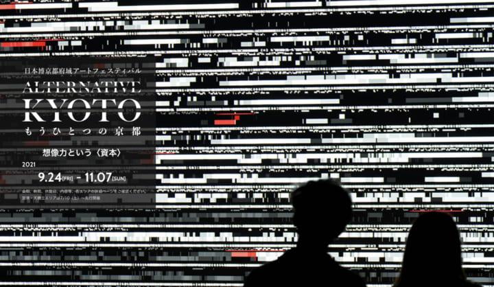 「ALTERNATIVE KYOTO−もうひとつの京都−」開催 京都府内各所で展開するアートプロジェクト