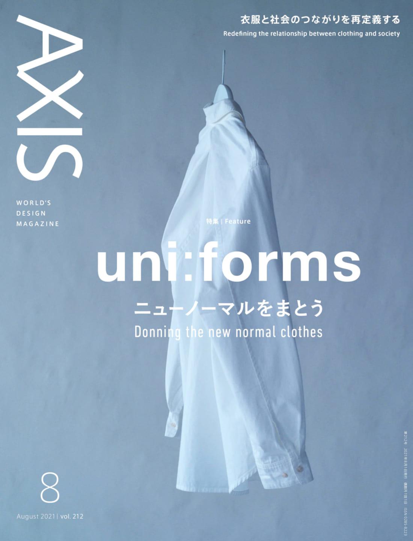 デザイン誌「AXIS」最新号(212号) 2021年7月1日(木)発売です!