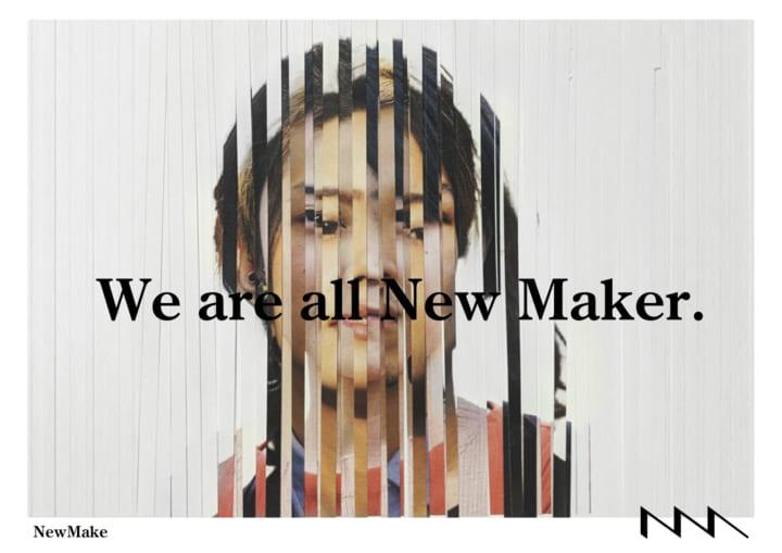 循環型ファッションの実現を目指す ファッションコミュニティ「NewMake」がオープン