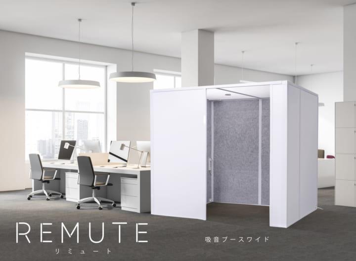 人の声の周波数帯の吸音に特化する 吸音ブースシリーズ「REMUTE」