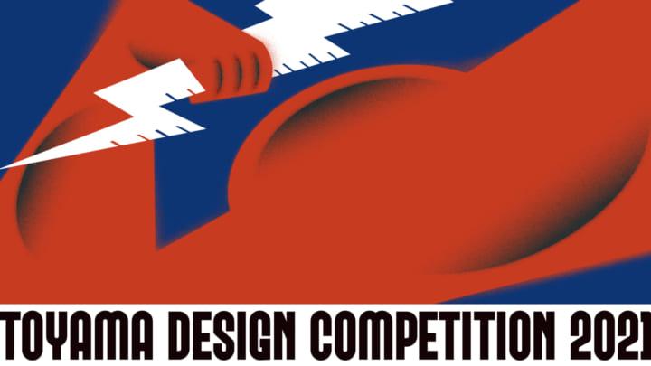 """「富山デザインコンペティション 2021」作品募集が開始 テーマは """"県内企業の抱える3つの課題"""""""