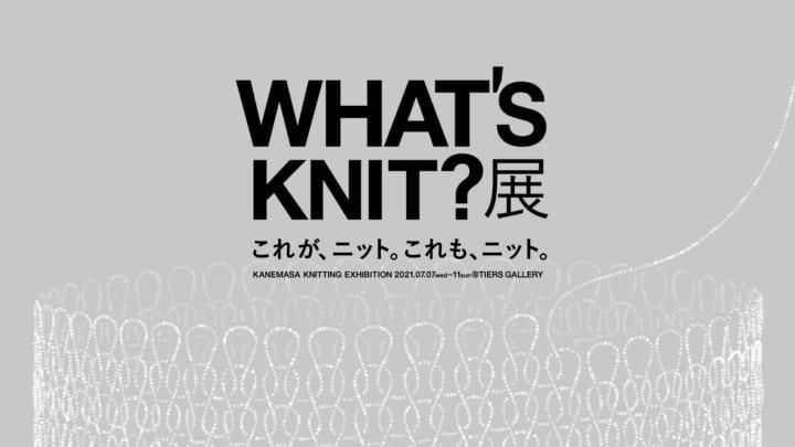 5組のクリエイターによる「WHAT'S KNIT? 展」 ニットの知られざる面白さを追求