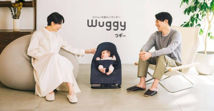赤ちゃんを包みこむような輪郭を採用 深澤直人がデザインしたバウンサー「Wuggy」