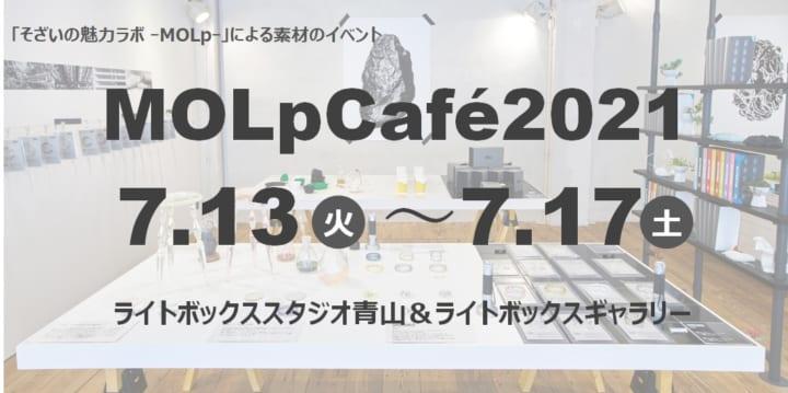 三井化学、感性からカガクを考えるオープン・ラボラトリー活動 素材の展示会「MOLpCafe2021」が開催