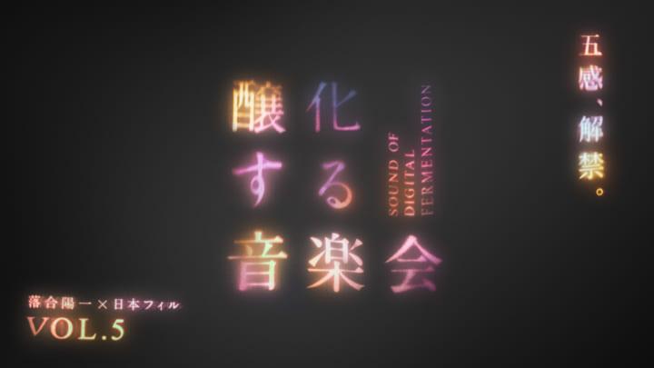 落合陽一×日本フィルプロジェクト VOL.5 「醸化する音楽会」開催