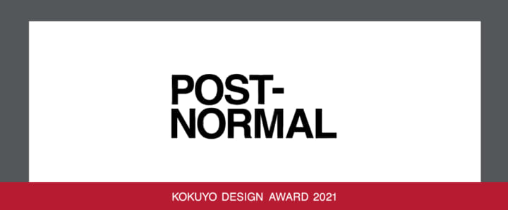 コクヨデザインアワード2021 優秀作品を集めた「POST-NORMAL展」開催