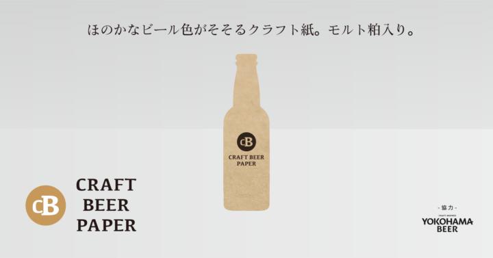 廃棄されるクラフトビールのモルト粕を生かした 「クラフトビールペーパー」