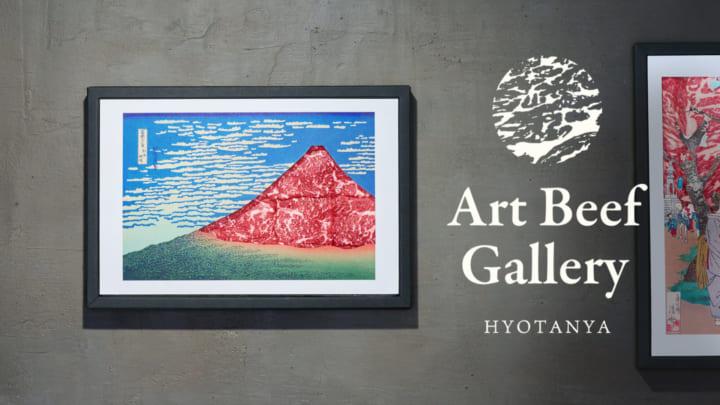 近江牛で表現したアーティスティックな 新体験ギフト「Art Beef Gallery」