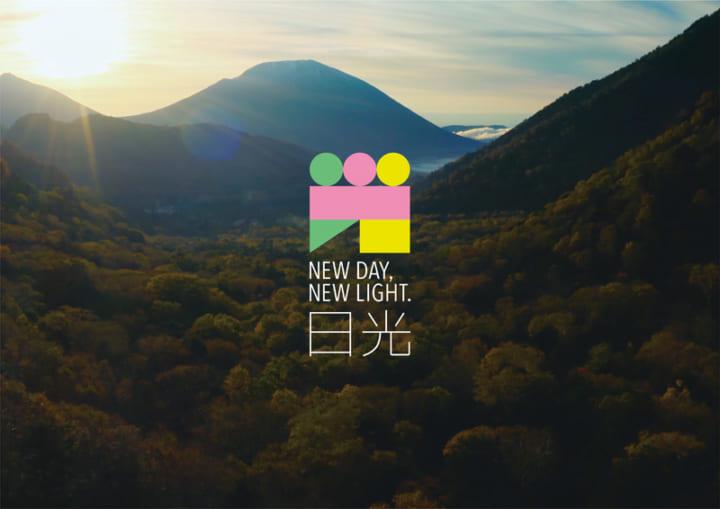 日光市、新しい日光を発信するブランディング 「NEW DAY, NEW LIGHT. 日光」をスタート
