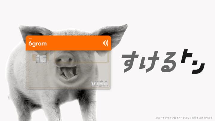 アプリとリアルカードが「一体型」になる ナンバーレスで半透明な「6gramリアルカード」