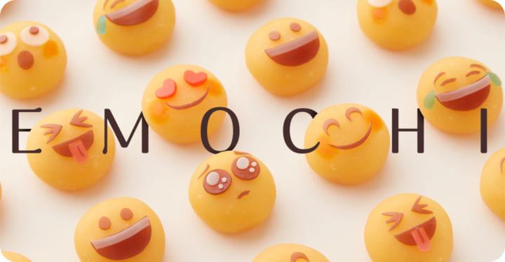 贈る相手やシーンに合わせて表情を選べる 絵文字で気持ちを伝えるお餅 「EMOCHI」