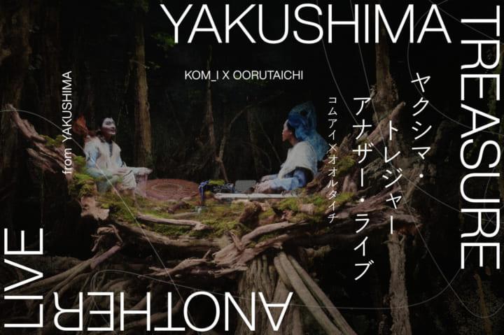 屋久島で撮影された新しいライブ体験映像 「YAKUSHIMA TREASURE ANOTHER LIVE from YAKUSHIMA」