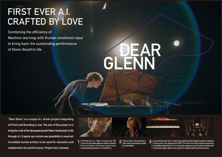 ヤマハのAIと人間の共創を追求する ピアノ演奏プロジェクト「Dear Glenn」