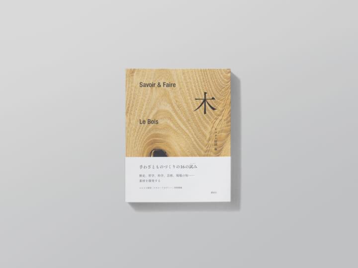 フランスで実施してきたエルメスの「スキル・アカデミー」 日本バージョンがスタート