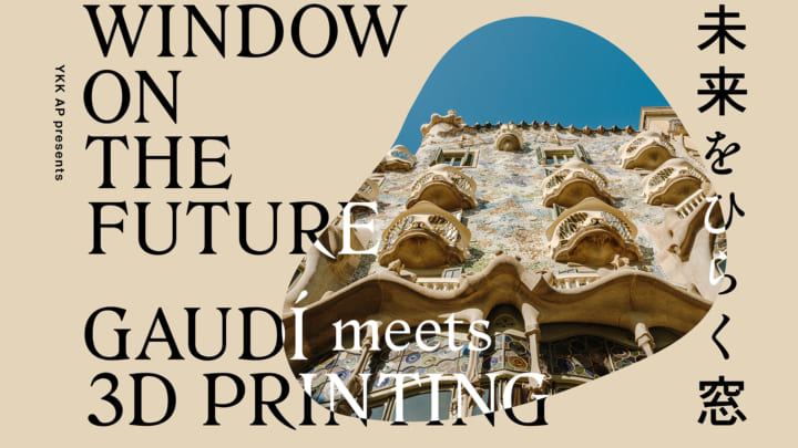 もしガウディが3Dプリンティングに出逢ったら? 「未来をひらく窓―Gaudí Meets 3D Printing」開催