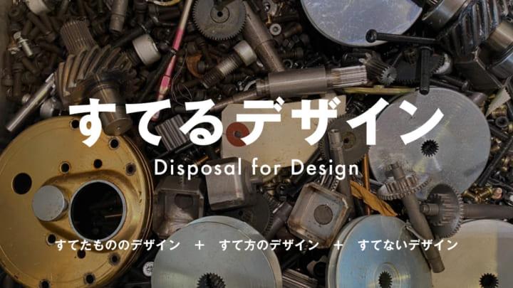 多摩美術大学が企業5社と共創プロジェクト 捨て方を根本から変える「すてるデザイン」を設立