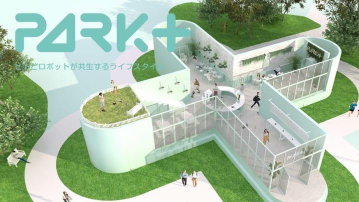 ヒトとロボットが共生する新たな発信拠点 「PARK+」が渋谷にオープン
