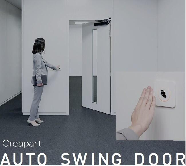非接触で自動開閉ができる開き戸 イトーキ「AUTO SWING DOOR」