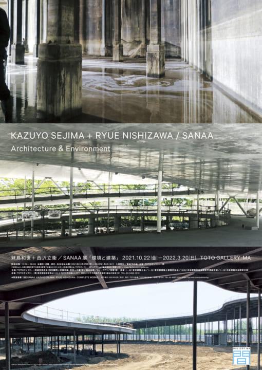 妹島和世+西沢立衛/SANAAの展覧会 「環境と建築」がTOTOギャラリー・間で開催