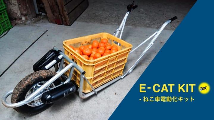 農家や土木事業者向けの一輪車を 電動化するキット「E-Cat Kit」