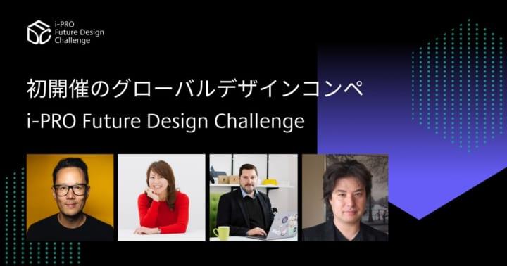デザインで未来の犯罪は防げるか? i-PRO/btrax国際デザインコンペがアイデアを募集中