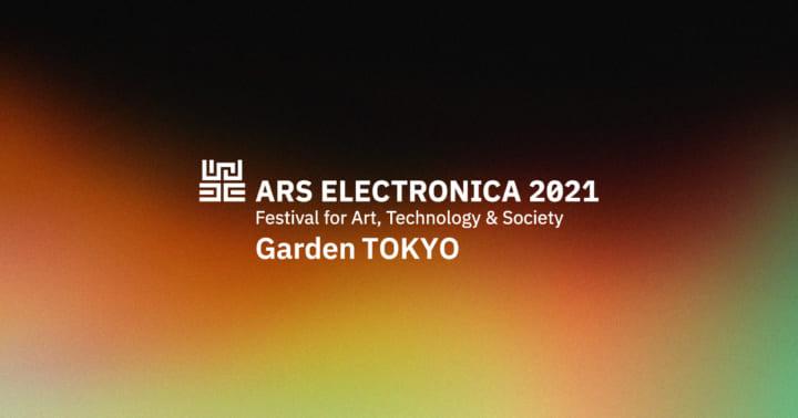 アルスエレクトロニカ・フェスティバル 2021 特設サイト「Garden TOKYO」を開設