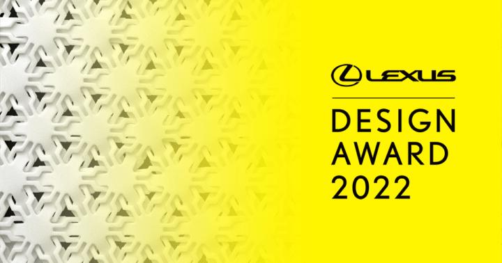 入賞者を招いたトークセッションを開催 LEXUS DESIGN AWARD 2022 応募受付中