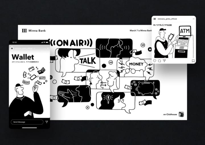 ミニマルな体験設計とイラストで ブランドを表現する「みんなの銀行」