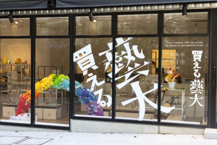 東京藝大によるギャラリーショップ 「買える藝大」が渋谷にオープン