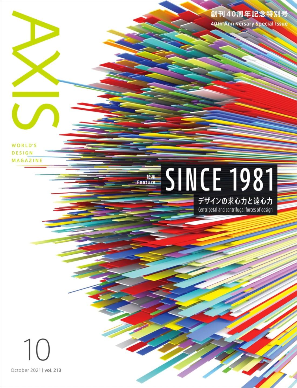 デザイン誌「AXIS」40周年記念特別号(213号) 2021年9月1日(水)発売です