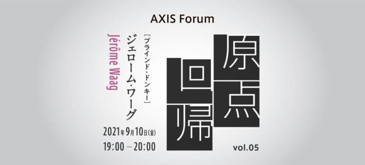 AXIS Forum「原点回帰」ジェローム ・ワーグ(ブラインド・ドンキー|シェフ、アーティスト)のオンライン…