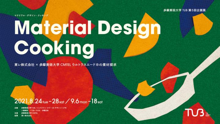 素材の変化と魅力を引き出す 東レと多摩美術大学の産学協同成果報告展が開催
