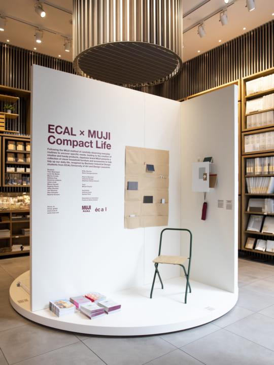 無印良品がローザンヌ州立美術学校とコラボした ホームファニチャーコレクション「ECAL x MUJI: Compact L…