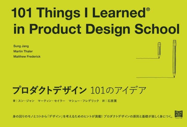 プロダクトデザイナーは日頃何を考えているのか? 書籍「プロダクトデザイン 101のアイデア」が発刊