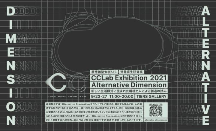 慶應義塾大学SFC 徳井直生研究室による 「Alternative Dimension」展