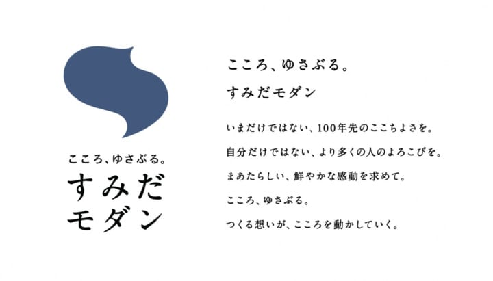 ロゴデザインは廣村正彰が手がける 墨田区「すみだ地域ブランド戦略」がリニューアル