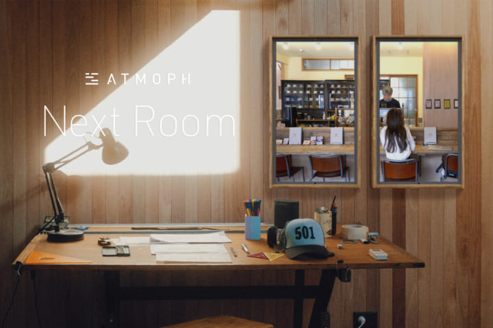 世界とつながる窓「Atmoph Window 2」から 室内風景シリーズ「Next Room」登場