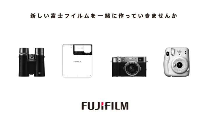 カメラをデザインするプロダクトデザイナー募集 「 新しい富士フイルムを 一緒に作っていきませんか」